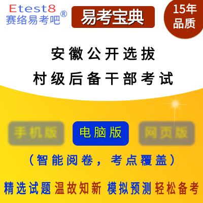2018年安徽公开选拔村级后备干部考试易考宝典软件