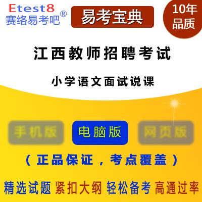 2019年江西教师招聘考试(小学语文面试说课)易考宝典软件