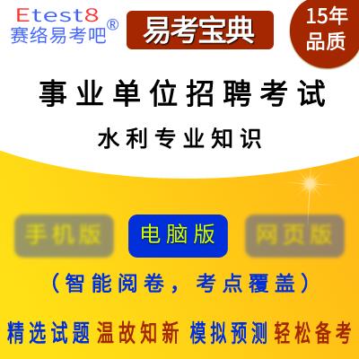 2019年事业单位招聘考试(水利专业知识)易考宝典软件