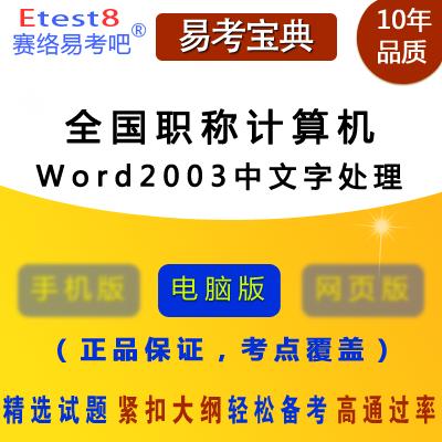 2019年全国职称计算机考试(Word2003中文字处理)易考宝典软件