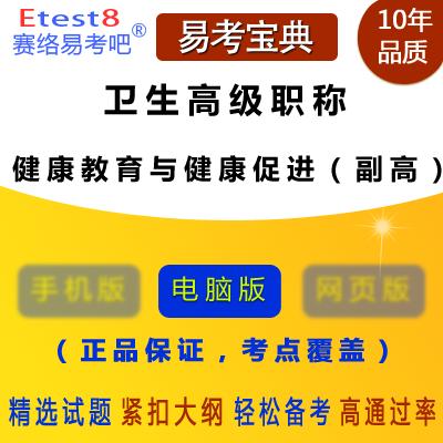 2019年卫生高级职称考试(健康教育与健康促进)易考宝典软件(副高)