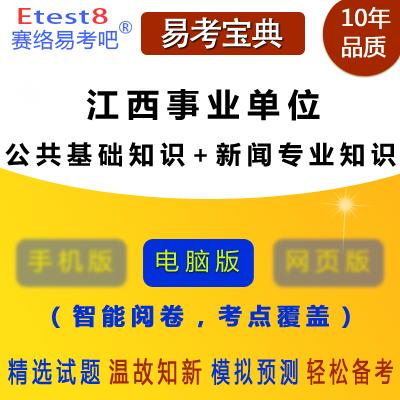 2018年江西事业单位招聘考试(公共基础知识+新闻专业知识)易考宝典软件