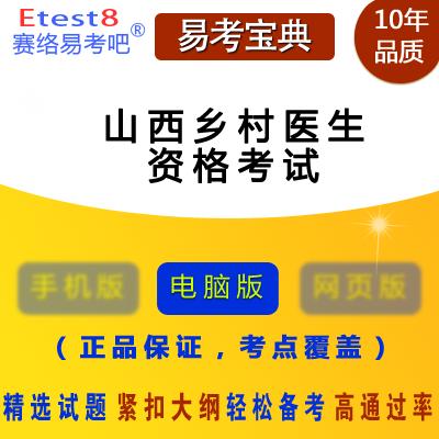 2019年山西乡村医生资格考试易考宝典软件