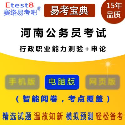 2018年河南公务员考试(行政职业能力测验+申论)易考宝典软件