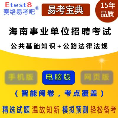 2019年海南事业单位招聘考试(公共基础知识+公路法律法规)易考宝典软件