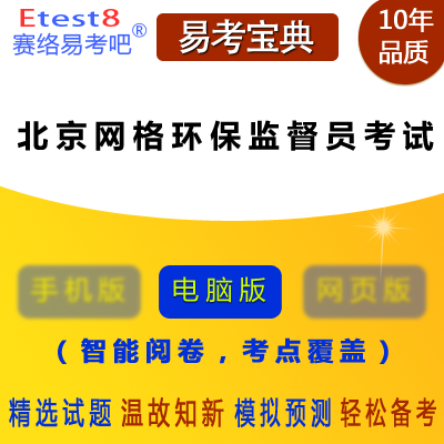 2019年北京网格环保监督员招聘考试易考宝典软件