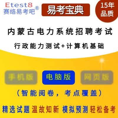 2018年内蒙古电力系统招聘考试(行政职业能力测试+计算机基础)易考宝典软件