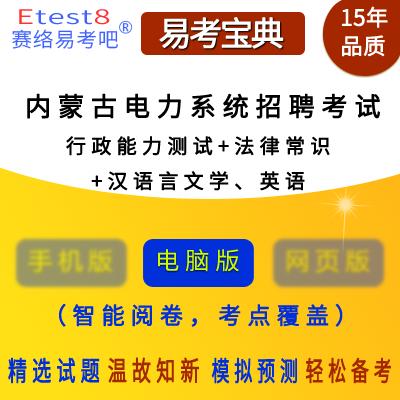 2018年内蒙古电力系统招聘考试(行政职业能力测试 法律常识 汉语言