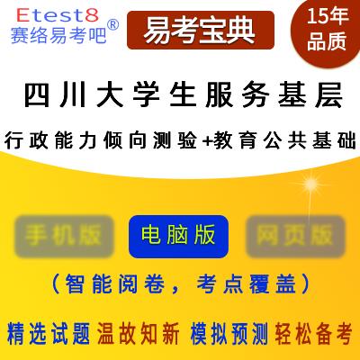 2018年四川大学生服务基层项目招募考试(行政能力倾向测验+教育公共基础)易考宝典软件