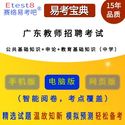 2019年广东中学教师招聘考试(公共基础知识+申论+教育基础知识)易考宝典软件