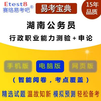 2019年湖南公务员考试(行政职业能力测验+申论)易考宝典软件