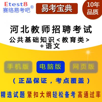 2019年河北教师招聘考试(公共基础知识<教育类>+语文)易考宝典软件