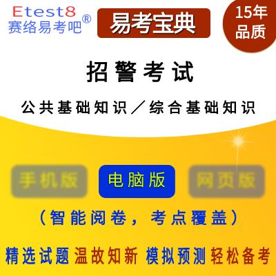 2018年公安招警/辅警考试(公共基础知识)易考宝典软件