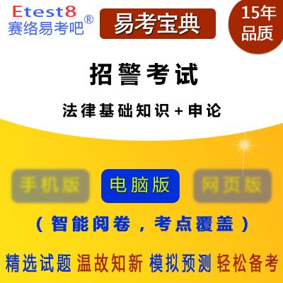 2019年招警考试(法律基础知识+申论)易考宝典软件