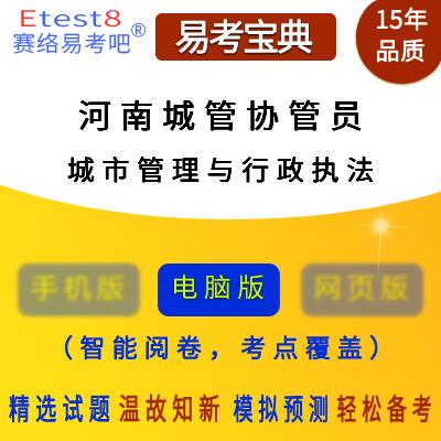2019年河南招录城管协管人员考试(城市管理与行政执法)易考宝典软件