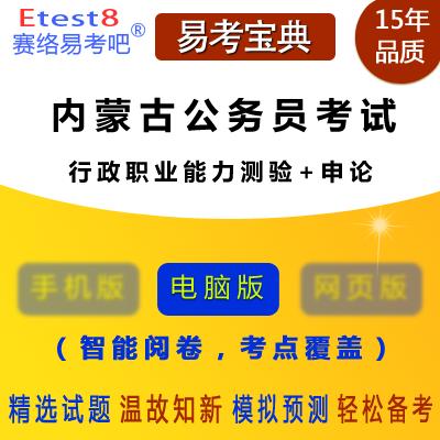 2018年内蒙古公务员考试(行政职业能力测验+申论)易考宝典软件
