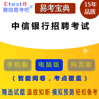 2018年中信银行招聘考试易考宝典软件
