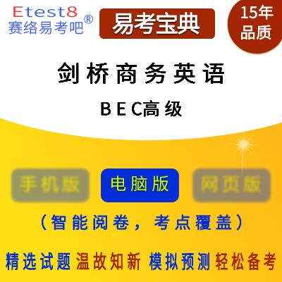 2018年剑桥商务英语考试(BEC高级)易考宝典软件