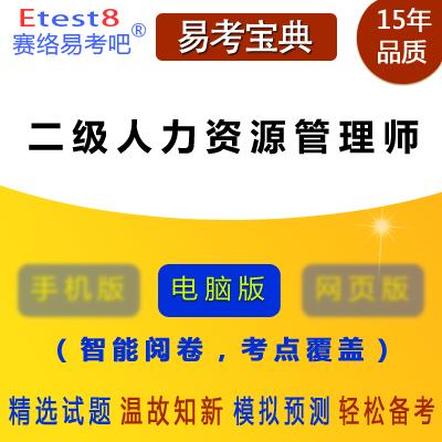 2018年企业人力资源管理师(国家职业资格二级)考试易考宝典软件(含3科)