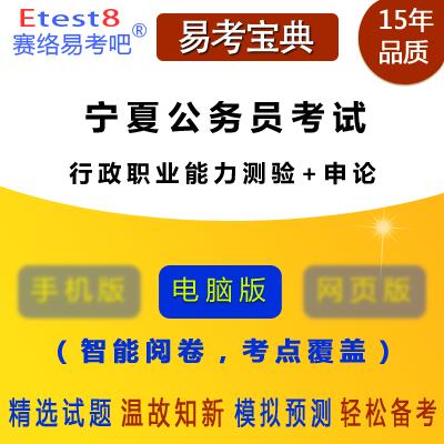 2018年宁夏公务员考试(行政职业能力测验+申论)易考宝典软件