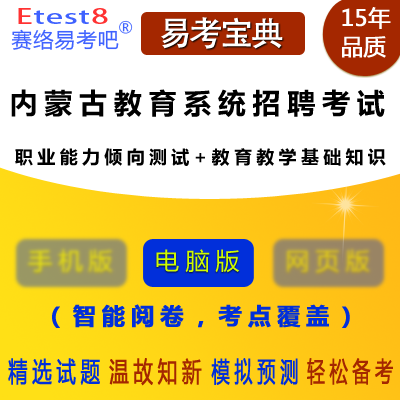 2018年内蒙古教育系统招聘考试(职业能力倾向测试+教育教学基础知识)易考宝典软件