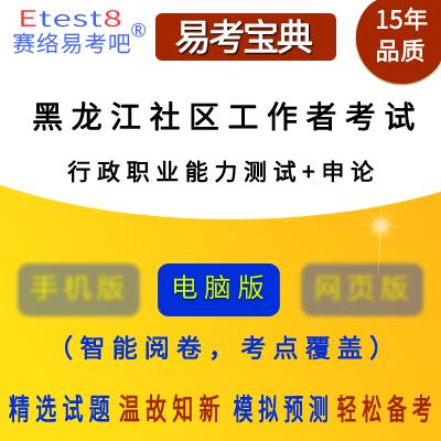 2019年黑龙江社区工作者招聘考试(行政职业能力测试+申论)易考宝典软件