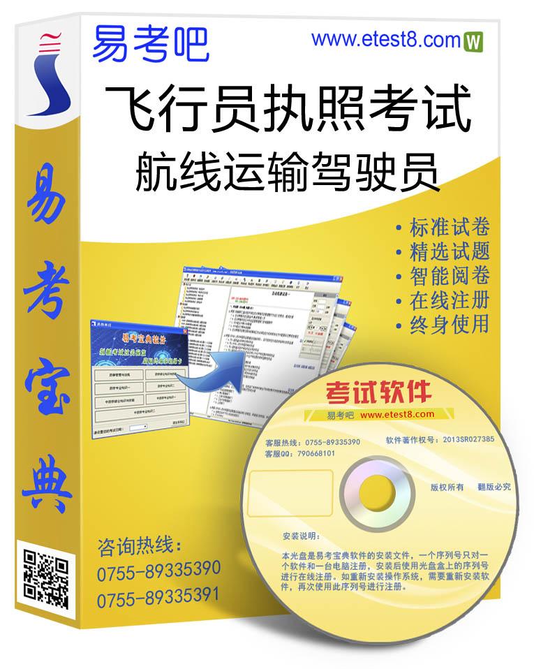 2017年飞行员执照考试(航线运输驾驶员)易考宝典软件