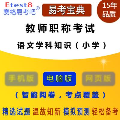 2018年教师职称考试(语文学科知识)易考宝典软件(小学)