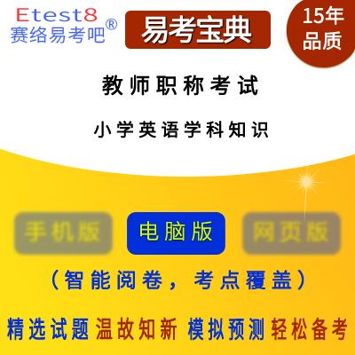 2018年教师职称考试(英语学科知识)易考宝典软件(小学)