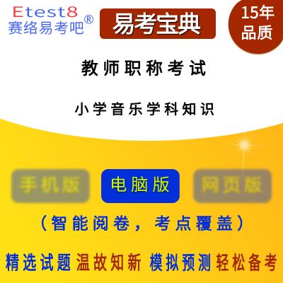 2018年教师职称考试(音乐学科知识)易考宝典软件(小学)
