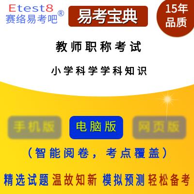 2018年教师职称考试(科学学科知识)易考宝典软件(小学)