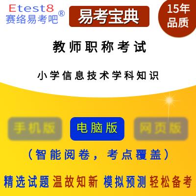 2019年教师职称考试(信息技术学科知识)易考宝典软件(小学)