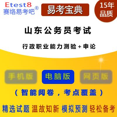 2018年山东公务员考试(行政职业能力测验+申论)易考宝典软件