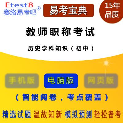 2019年教师职称考试(历史学科知识)易考宝典软件(初中)