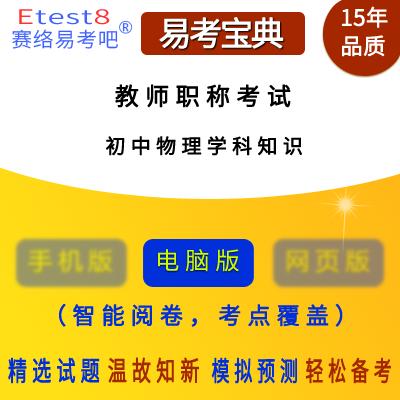 2019年教师职称考试(物理学科知识)易考宝典软件(初中)