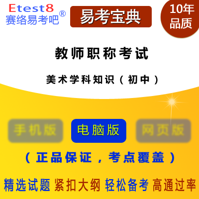 2018年教师职称考试(美术学科知识)易考宝典软件(初中)
