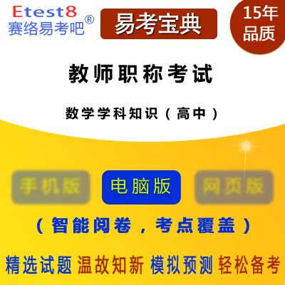 2018年教师职称考试(数学学科知识)易考宝典软件(高中)