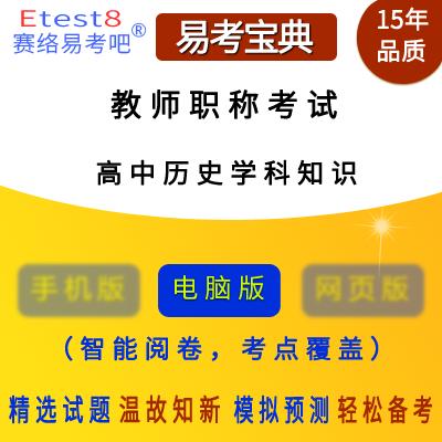 2019年教师职称考试(历史学科知识)易考宝典软件(高中)