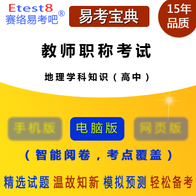 2019年教师职称考试(地理学科知识)易考宝典软件(高中)