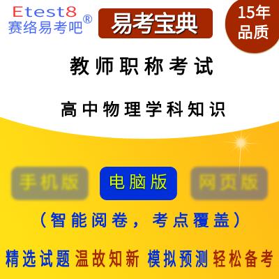 2019年教师职称考试(物理学科知识)易考宝典软件(高中)