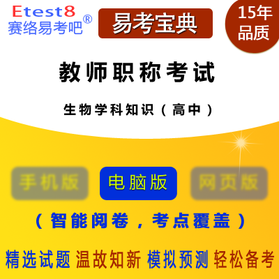 2018年教师职称考试(生物学科知识)易考宝典软件(高中)