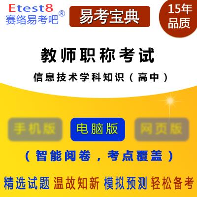 2018年教师职称考试(信息技术学科知识)易考宝典软件(高中)