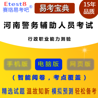 2018年河南公安招聘辅警协勤人员考试(行政职业能力测试)易考宝典软件