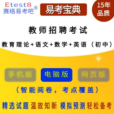 2019年教师招聘考试(教育理论+语文+数学+英语)易考宝典软件(初中)