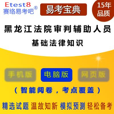 2018年黑龙江法院招聘审判辅助人员考试(基础法律知识)易考宝典软件