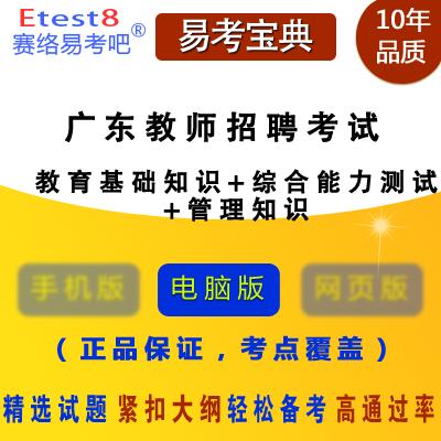 2019年广东教师招聘考试(教育基础知识+综合能力测试+管理知识)易考宝典软件
