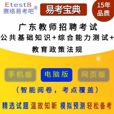 2019年广东教师招聘考试(公共基础知识+综合能力测试+教育政策法规)易考宝典软件