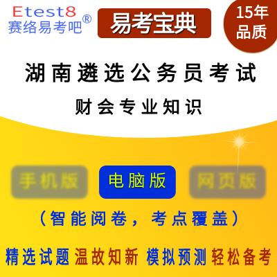 2018年湖南公开遴选公务员考试(财会专业知识)易考宝典软件