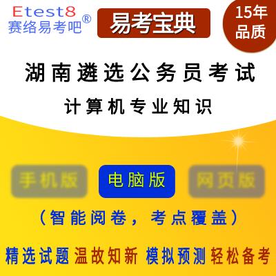2019年湖南公开遴选公务员考试(计算机专业知识)易考宝典软件