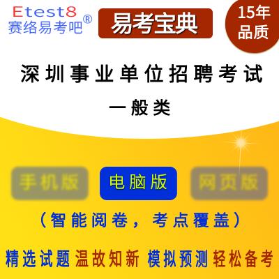 2019年深圳市公开招考职员考试(一般类)易考宝典软件